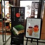 丸の内 CAFE 会 - [メニュー] お店 玄関横 メニューボード