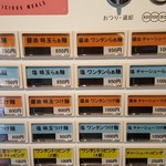 らぁ麺 すぎ本 - 券売機(2018年5月3日)