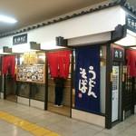 阪神そば - 外観