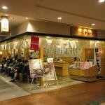 """85245317 - """"回転寿し トリトン 東京ソラマチ店""""の外観。"""