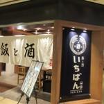 飯と酒いちばん - 博多駅地下の一番街に出来た居酒屋さんです。