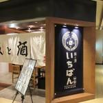 飯と酒いちばん - お店は博多駅地下一番街にあります。