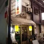 イタリアン酒場 MariaMaria - 姫路駅北口から徒歩5分くらい