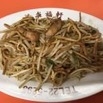 求福軒 - 料理写真:焼そば=680円