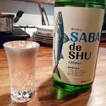 酒と肴と旨いもん 笑緒一 - 【茨城】 鯖de酒     ぜひ鯖寿司と一緒に。