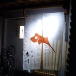 割烹 市川 - 鯛の鯛を染め抜いた暖簾