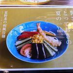 8525584 - 【夏限定】夏野菜の和風冷麺
