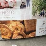 ブーランジェリー レキップ ド コガネイ - 道路沿いの看板