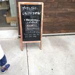 ブーランジェリー レキップ ド コガネイ - 入口の黒板(今日のおすすめを書いています)