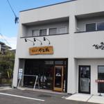 やま辰 - やま辰(愛知県岡崎市)食彩品館.jp撮影