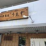 中華蕎麦うゑず - 店舗外観
