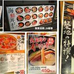 虎杖 表店 - メニュー。虎杖表店(築地場外)食彩品館.jp撮影