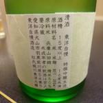 八勝閣 みづのを - '18/05/01 冷酒の情報