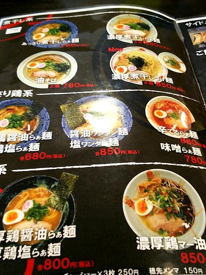 らぁ麺てる坊 name=