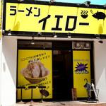 ラーメンイエロー - 新潟の二郎系「イエロー」の東京御徒町店。