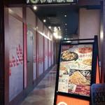 居酒屋 NIJYU-MARU - お店はちょっと奥まったところ