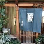 青柳 - 創業60年を超える、関西風のお店です(2018.5.4)