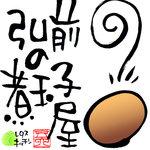 弘前の煮たまご屋 - 弘前の煮たまご屋のロゴ