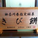 小梅堂 - 神奈川県指定銘菓