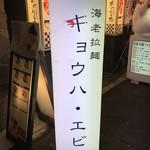 北新地 海老拉麺 キョウハ・エビ -
