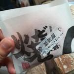 85265311 - 焼きどーなつ76円(焼きたて!)