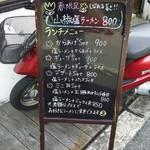 85265742 - お店の前のお品書き(^o^)/