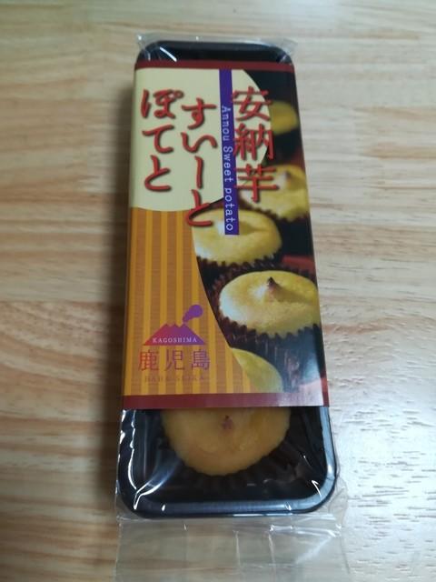 芋工房 夢福屋 鹿児島中央駅店 - 安納芋すいーとぽてと324円