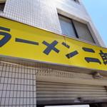 85266892 - 亀戸初訪問