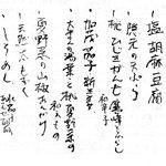 8527855 - 7月3日 夏の野菜尽くし精進料理の会 この日の日本酒は「丈径」「奥鹿」「七本槍」