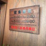 丹甫 - 営業時間