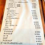 お天気屋喫茶店 - メニュー