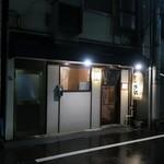"""麺恋処 き楽 - """"麺恋処 き楽""""の外観。"""