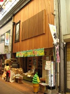 お茶彦 瀬戸銀座本店