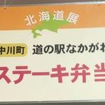道の駅 なかがわ レストラン - あべのハルカス第二弾大北海道展