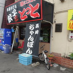 85280881 - 太田川駅の北側から大府に抜ける県道(243号)沿いです。