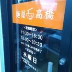 麺屋 高橋 -
