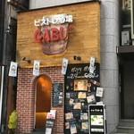 ビストロ酒場GABU2 - (外観)外観①
