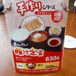 85284904 - 豚汁定食