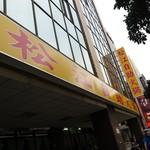 松江自助火鍋城 -