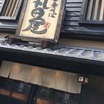 中華そば 丸田屋 -
