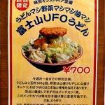 よもだそば - 「うどんマシ野菜マシマシ油マシ 富士山UFOうどん」 どっかのお店みたいですな(笑)