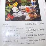 海峯魯 - メニュー