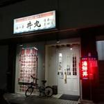海の華 丼丸 - お店の外観(夜間)です。(2018年5月)