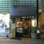"""85295416 - """"麺屋 大和田""""の外観。"""