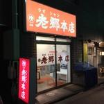 85296875 - 老郷 本店(神奈川県平塚市紅谷町)外観