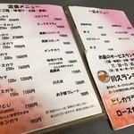 85298525 - 川久さんランチメニュー