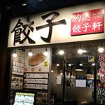 駒込餃子軒 -
