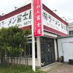 85301061 - (有)ラーメン富士屋