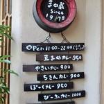 85303012 - 外観(メニュー)