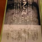 銀座 木屋 - メニュー:見開き